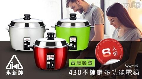 電鍋/不鏽鋼/煮飯/燉煮/電火鍋/大同/聲寶/不鏽鋼電鍋/電子鍋/QQ-6S