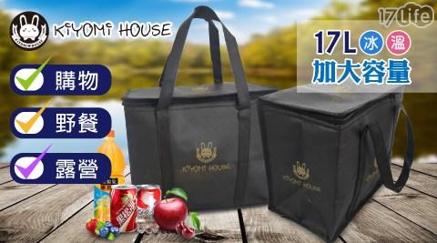 購物袋/收納/袋子/保冷袋/保溫袋/KIYOMI HOUSE/手提保溫袋/手提保冷袋/手提購物袋