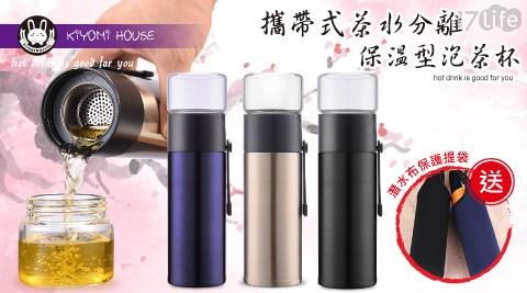 304攜帶式茶水分離保溫型泡茶杯/304/攜帶式/泡茶杯/保溫/茶水/保溫杯/保溫壺