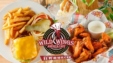 美式/美式餐廳/雞翅/漢堡/燉飯/Buffalo wings/水牛城雞翅