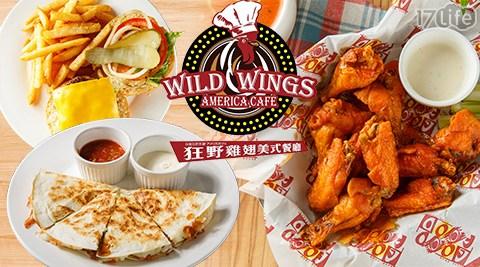 美式/美式餐廳/抵用券/雞翅/漢堡/調酒/Buffalo wings