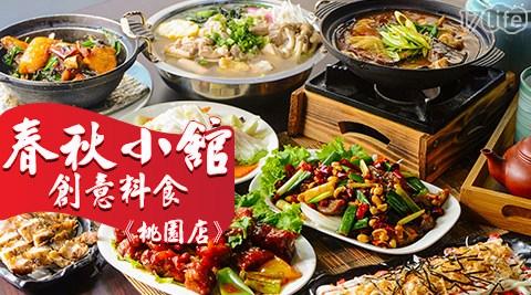 桃園/春秋小館/創意料食/新春/開運/套餐 / 熱炒/海鮮/聚餐