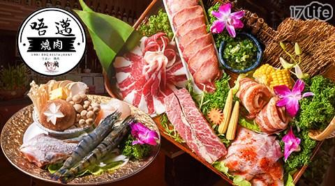 唔邁燒肉/唔邁/燒肉/海鮮/拼盤/燒肉/桃園