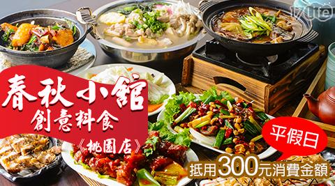 桃園/春秋小館/創意料食/聚餐/合菜/三杯/海鮮/熱炒/中式/小酌