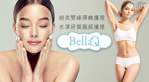 BellaQ/Spa/寵愛/身心/頂級/漢方/客制/護理/美背/淨夏/靓顏