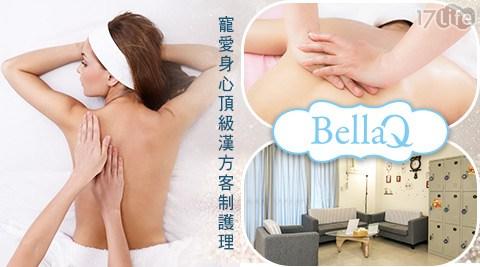 BellaQ/Spa/寵愛/身心/頂級/漢方/客制/護理/按摩
