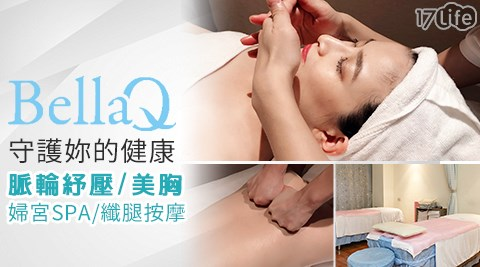 BellaQ Spa/美容spa/明星課程/ 美胸/紓壓/婦宮/纖腿/瘦身/按摩