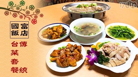 國富飯店/傳統台菜套餐/基隆/中式/套餐/聚餐/平假日/午餐/晚餐