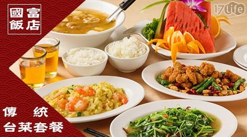 國富飯店/國富/飯店/雙人傳統台菜套餐/雙人套餐/套餐/合菜/七堵/聚會/聚餐