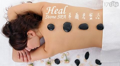 Heal spa 希爾岩盤浴-岩盤浴體驗課程