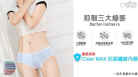 內褲/蕾絲內褲/抑菌/棉質/親膚/Clear MAX