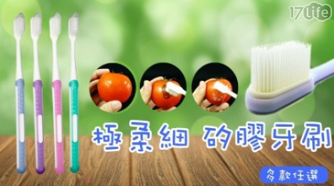 奈米抗菌護齦矽膠牙刷成人/兒童款