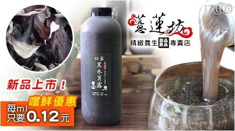 【薏蓮坊精緻養生專賣店】養生紅藜黑木耳露家庭號(1250cc/瓶)