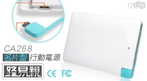 【路易視】CA268 名片型行動電源