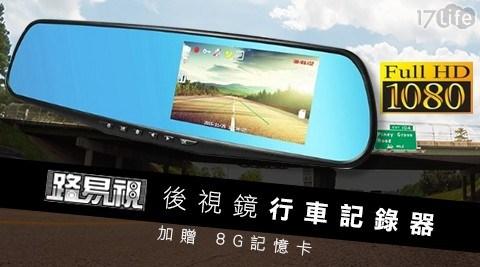 【路易視】70D 高清後視鏡行車記錄器 (加贈8G記憶卡)