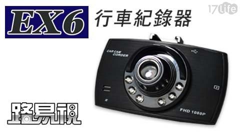 路易視/EX6/行車/行車紀錄器/單機型
