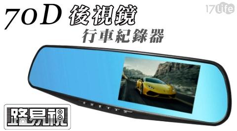 後視鏡/行車紀錄器/路易視/8G記憶卡/4.3吋大螢幕/FHD/1080P