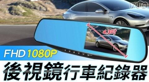 17Life獨家下殺!!免千元超高CP值,1080P高畫質,4.3吋寬螢型,140超廣角,可直接安裝