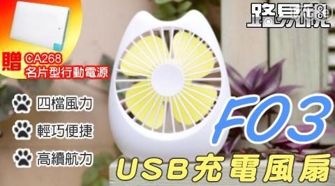 USB萌貓風扇+超薄行動電源