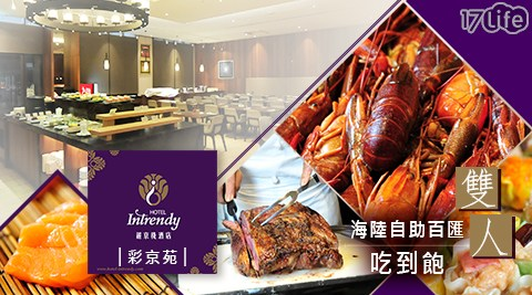 平均一人不到450元!享有自助百匯豐富料理饗宴!近機捷A6和北捷丹鳳站,美食零距離!