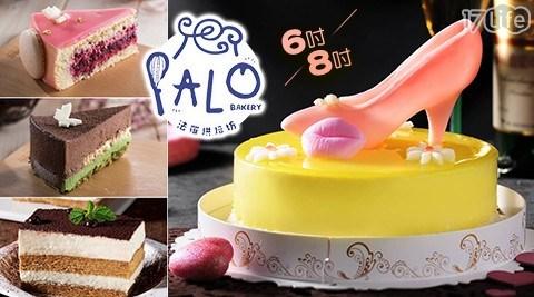 母親節限時優惠【FALO法羅烘焙坊】高富美/粉紅秘密/法羅亞米特/法羅提拉米蘇(四款任選),6吋