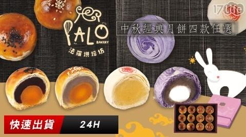 【法羅FALO】經典月餅禮盒四款任選(1盒),共