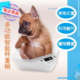 多功能【寵物/料理】智能秤重碗