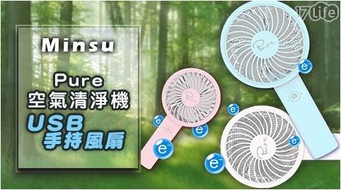 【Minsu】Pure空氣清淨機USB手持風扇