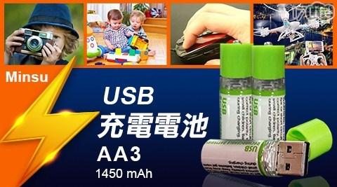 電池/充電電池/USB/AA3/環保USB/3號電池/3號充電電池/USB充電電池/重複充