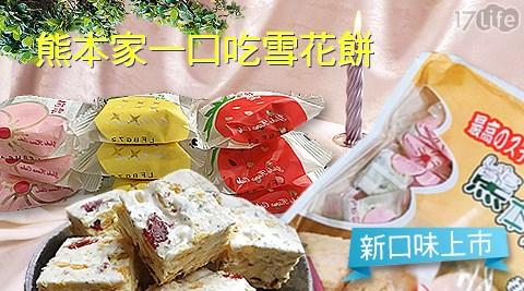 零食/零嘴/點心/下午茶/甜點/甜品/熊本家/茶點/日式一口雪花牛軋餅/鳳梨/草莓/蔓越莓/年節/年貨大街/小食/小點/果乾