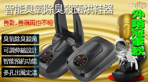 【Minsu】智能臭氧除臭殺菌烘鞋器