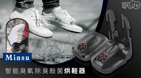 Minsu-智能臭氧除臭殺菌烘鞋器