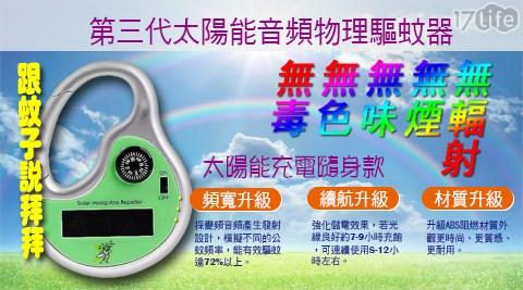 防蚊/太陽能/驅蚊/驅蚊器