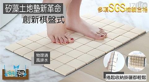【折價碼】拼接格子矽藻土地墊(可折疊)