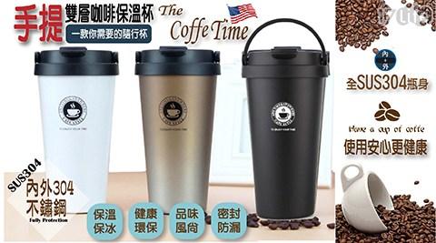 內外304輕量化手提環保保溫咖啡杯