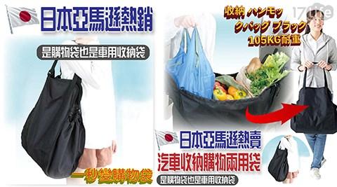 亞馬遜熱銷/汽車收納購物兩用袋/購物袋/兩用袋/收納袋/提袋/環保