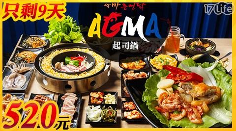 AGMA《新中原店》-韓式單人燒肉吃到飽