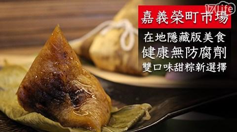 【嘉義榮町市集】阿嬤古早味鹼(甜)粽系列 兩種口味 任選2串 共