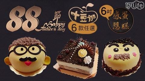 十豆加-88節感恩蛋糕(6吋)六款任選