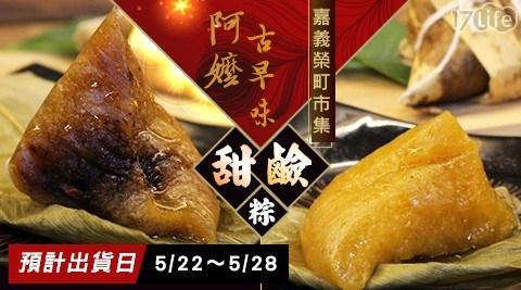 肉粽/阿嬤古早味/甜粽/鹼粽/紅豆/粽子/端午節/隱藏版/榮町市集/古早味/粳粽