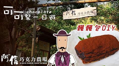 台灣阿信巧克力農場-阿信可可祭一日遊!