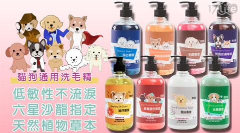 【微晶娜】六星級頂級沙龍寵物洗毛精