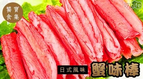 松葉蟹味棒/松葉蟹/蟹味棒/饕寶食集/蟹肉棒/蟳味棒