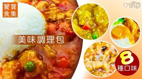 【饕寶食集】美味調理包八種口味任選