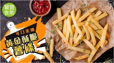 美國黃金酥脆薯條/饕寶食集/氣炸鍋/薯條/黃金/脆薯