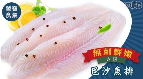 饕寶食集/A級無刺鮮嫩巴沙魚排/頂級/魚排/巴沙/無刺/A級/海鮮/魚貨/魚