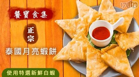 饕寶食集/正宗泰國月亮蝦餅/月亮蝦餅/泰式料理/泰式/蝦餅/金錢蝦餅