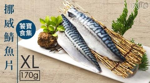 XL超厚挪威薄鹽鯖魚/薄鹽鯖魚/挪威/深海魚/海鮮/饕寶食集/魚/魚貨/鯖魚