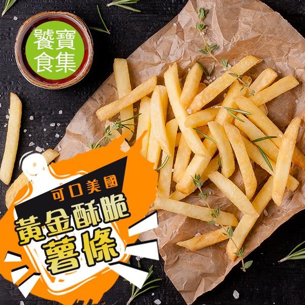 【饕寶食集】可口美國黃金酥脆薯條