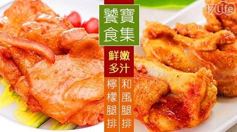 檸檬腿排/和風腿排/雞肉/雞排/雞腿排/腿排/饕寶食集